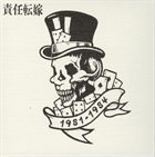 責任転嫁 1981-1984  album cover