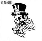 責任転嫁 Good Luck album cover