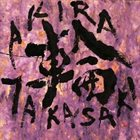 AKIRA TAKASAKI 輪 album cover