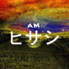 AM ヒサシ album cover