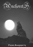 ANCHORETH Гимн Анахорету (Hymn to an Anchoret) album cover