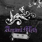 ANCIENT MYTH 萌揺 (Kisayuragi) album cover