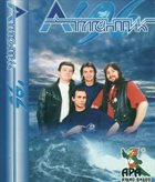 ATLANTIC Атлантик '96 album cover
