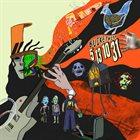 BUCKETHEAD 5-13 10-31 album cover