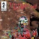 BUCKETHEAD Pike 152 - Carnival Cutouts album cover