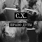 C.X. Право дуть! album cover