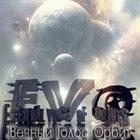 ETERNAL VOICE OF ORBITS Вечный голос орбит album cover