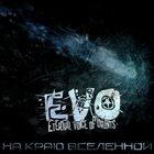 ETERNAL VOICE OF ORBITS На Краю Вселенной album cover