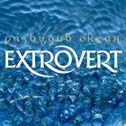 EXTROVERT Разбудив Океан album cover