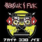 FUK フカイ ココロ ノイズ album cover