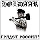 HOLDAAR Грядёт Россия! album cover