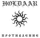 HOLDAAR Противление album cover