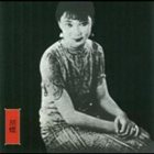 JOHN ZORN New Traditions In East Asian Bar Bands ‎ album cover
