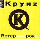 КРУИЗ Ветераны Рока album cover