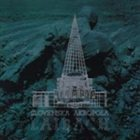 LAIBACH Slovenska Akropola album cover