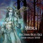MEDEA Вестник всех бед album cover