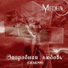 MEDEA Загробная любовь album cover