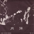 肉弾 肉弾 album cover