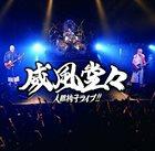 NINGEN ISU Ifuudoudou - Ningen Isu Live!! album cover