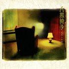 NINGEN ISU Mishiranu Sekai album cover