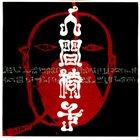 NINGEN ISU Ningen Isu album cover