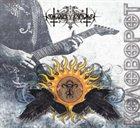 NOKTURNAL MORTUM Kolovorot album cover