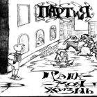 ПАРТИЯ Моя жизнь! album cover