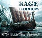 RAGE TITANIUM На далёких берегах album cover