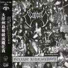 SABBAT Oceanic Harmageddon album cover