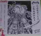 SABBAT Samurai Zombies album cover