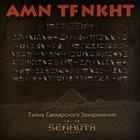 SENMUTH Amn Tf Nkht album cover