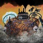 SMOKESTACK Smokestack album cover