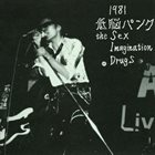 THE SEX IMAGINATION DRUGS 1981 低脳パンク album cover