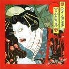 TOKYO BLADE Madame Guillotine album cover