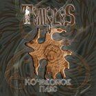 TUMULUS Kochevonov Plyas album cover