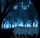 WINTERHORDE In Traditions of Winter album cover