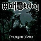 WOLFKRIEG Последняя весна album cover