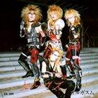 X JAPAN オルガスム album cover