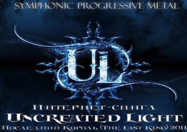 UNCREATED LIGHT - Последний король cover